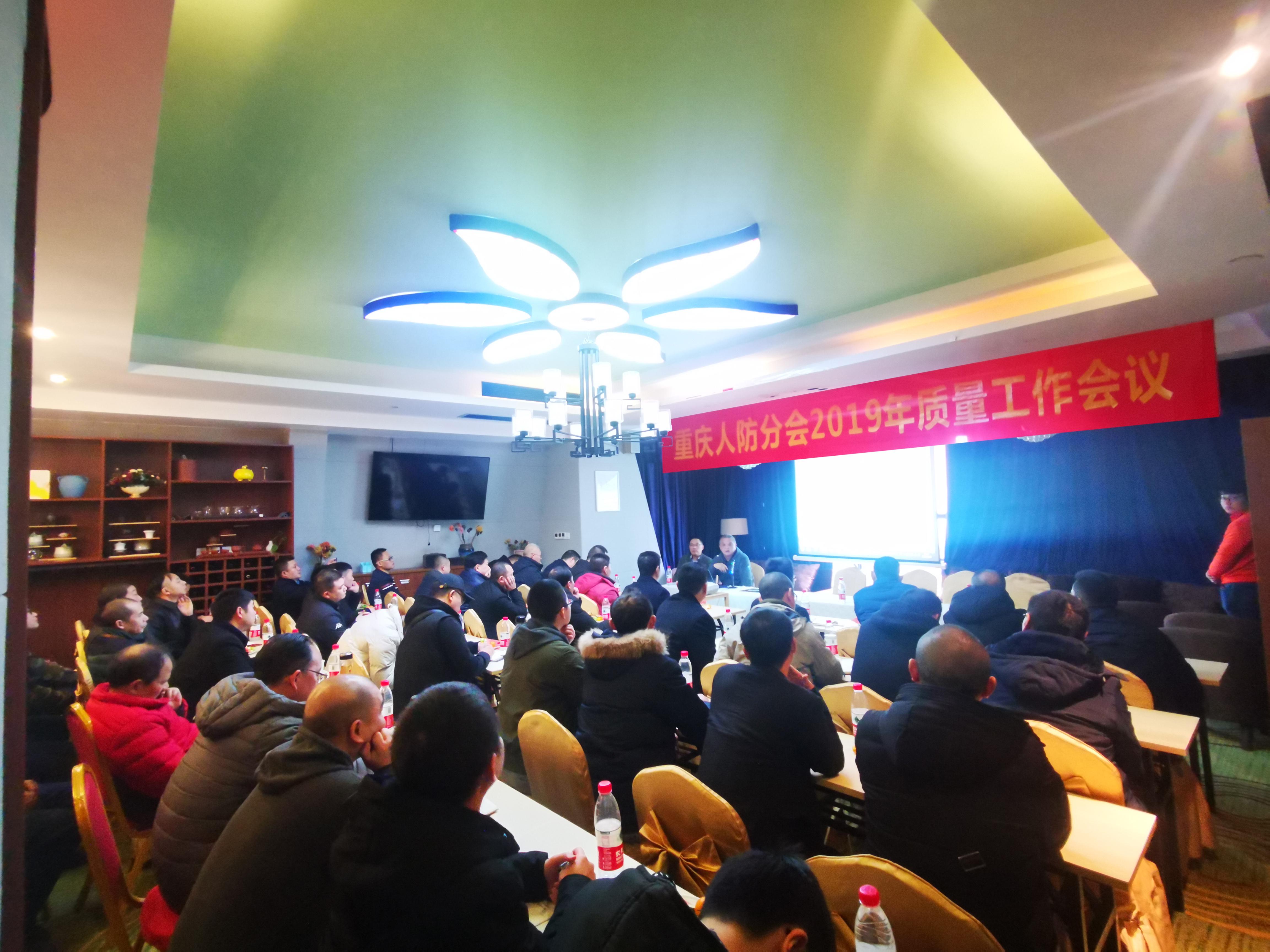 重庆市建筑业协会人民防空分会召开 2019年度亿博备用网址质量工作会议
