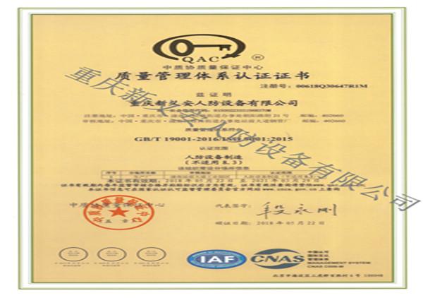 ISO9001认证 证书