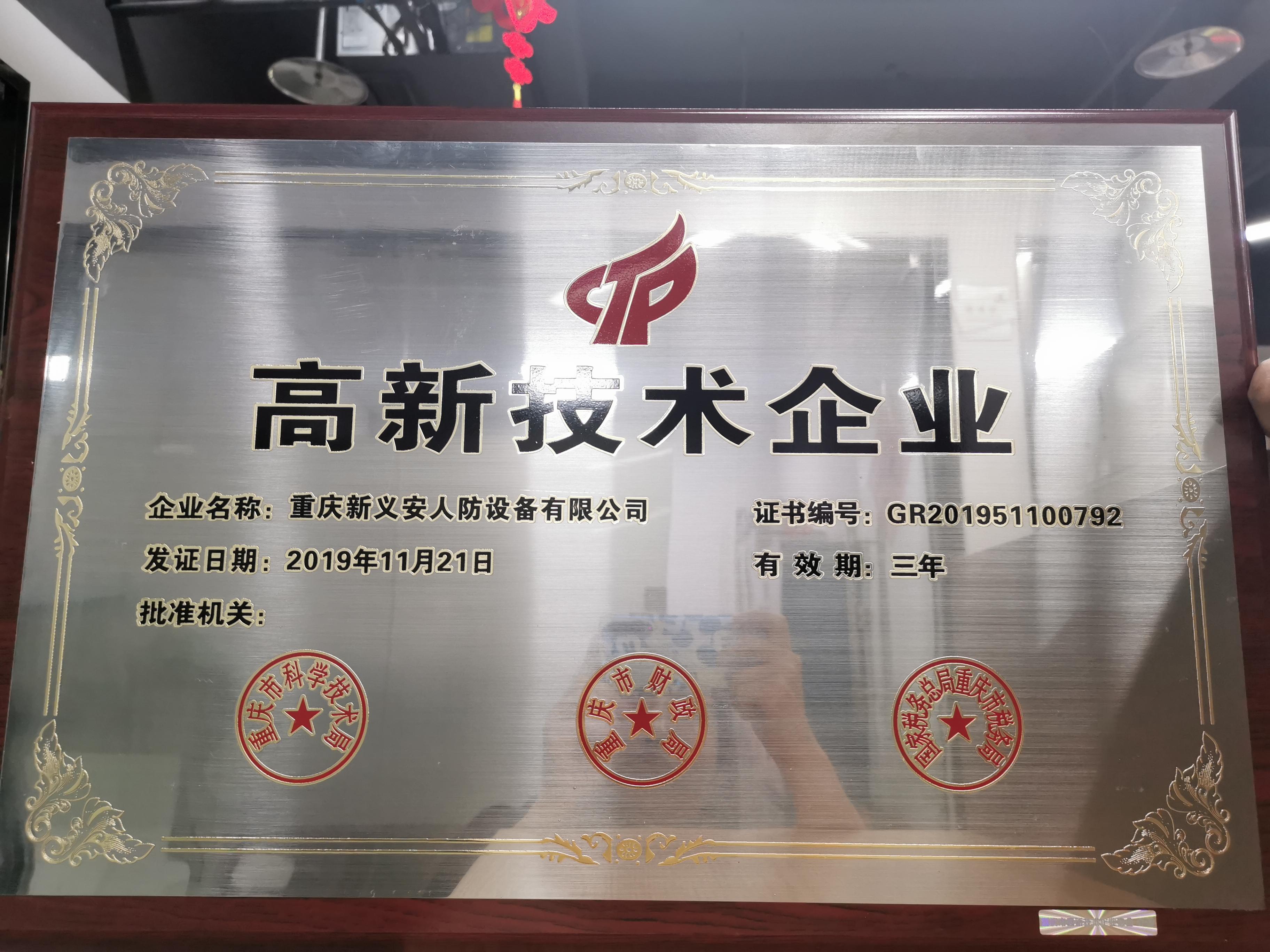 """热烈祝贺我公司获得""""高新技术企业证书"""""""