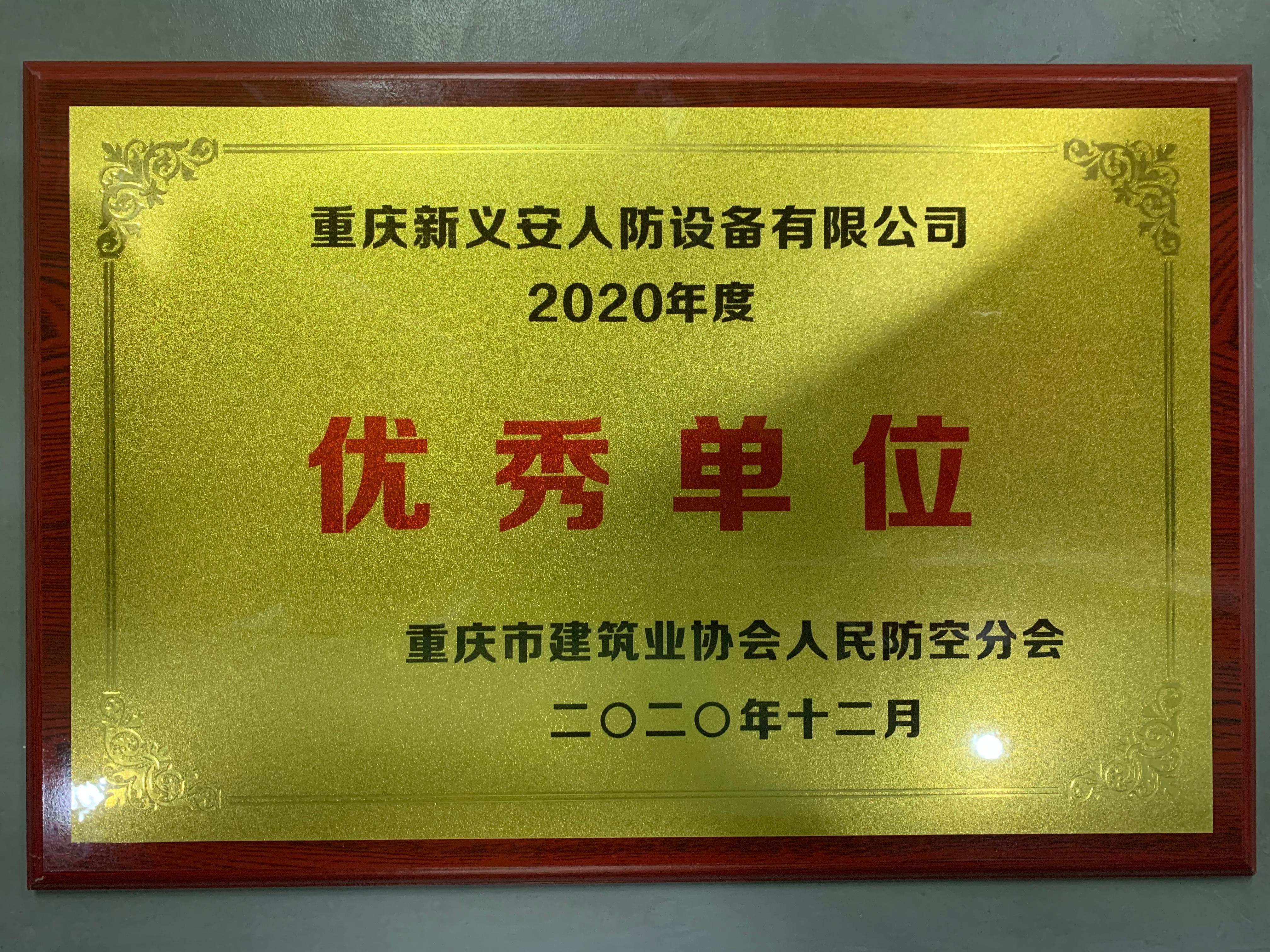 重庆市建筑业协会人民防空分会召开 2020 年度总结表彰大会,我司荣获优秀单位荣誉称号!